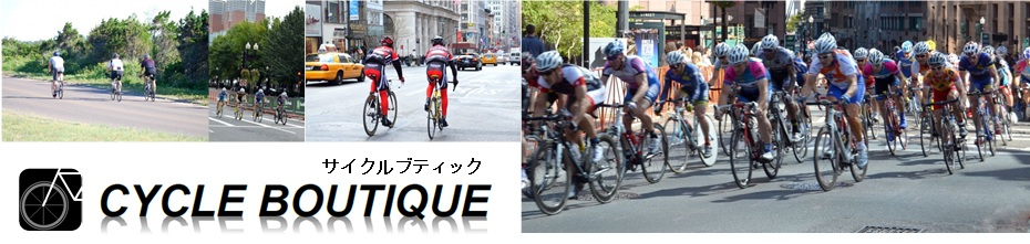 CYCLE BOUTIQUE サイクルブティック