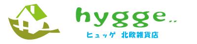 hygge.. 北欧雑貨店