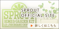 SPROUT 公式サイト
