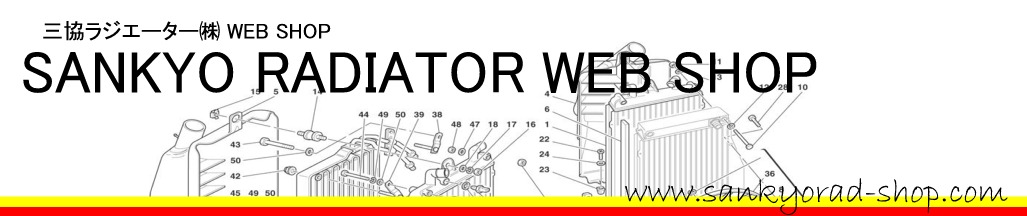 SANKYO RADIATOR WEB SHOP