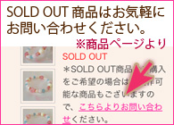 SOLD OUT ���ʤϤ����ڤ�
