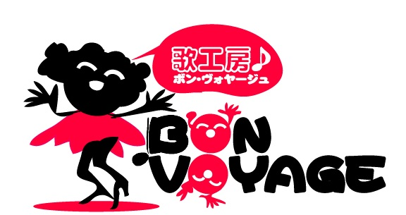 ☆歌工房Bon-Voyage Music Shop☆