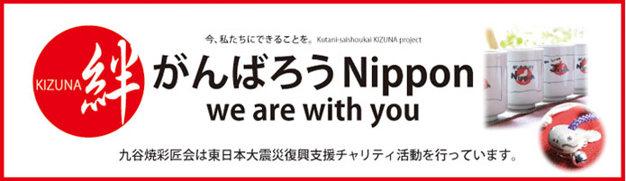 絆 がんばろうNippon we are with you