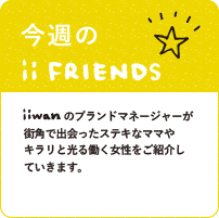 今週のiifriends