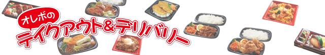 福井の弁当・オードブルご注文なら/安心安全な手作りのお弁当大津屋へ