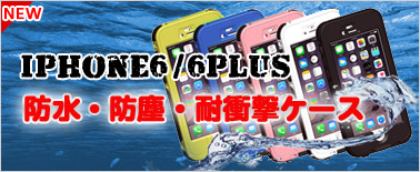 iphone6 防水ケースIPHONE6P-WS-W40915