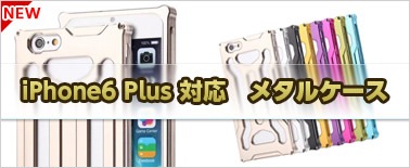 iphone6 plus アルミバンパー ケースIP6PLUS-DY-W41007