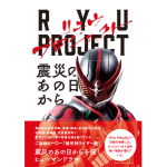 <img class='new_mark_img1' src='//img.shop-pro.jp/img/new/icons1.gif' style='border:none;display:inline;margin:0px;padding:0px;width:auto;' />【本・小説】RYU PROJECT 震災のあの日から