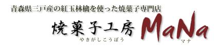 焼菓子工房MaNa|青森県産の紅玉林檎を使った焼菓子専門店