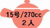 15号/270cc
