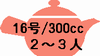 16号/300cc