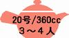 20号/360cc