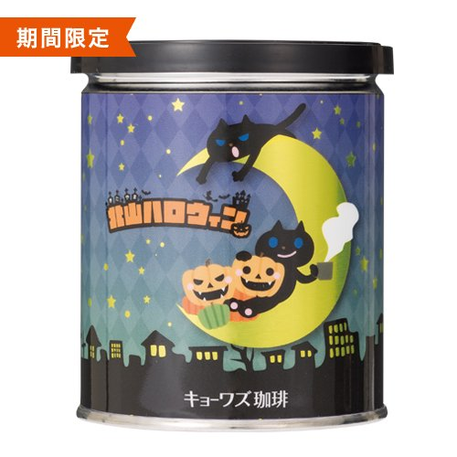 【レギュラーコーヒー】 北山ハロウィンコラボ! プレミアムブレンドコーヒー〈かぼちゃ〉【粉100g】