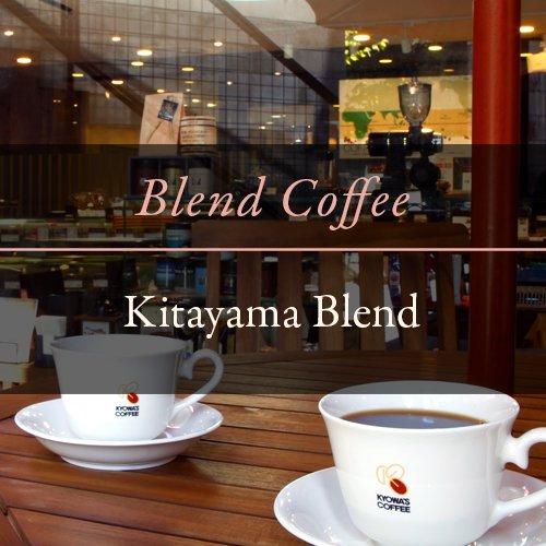 【北山店限定ブレンドコーヒー】  北山ブレンド