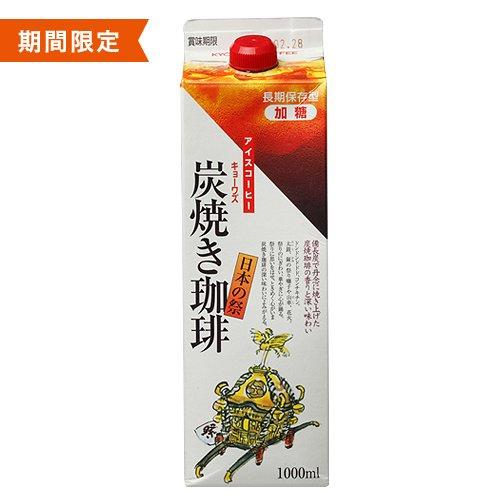 【リキッドコーヒー】期間限定  炭焼きコーヒー  加糖(1リットル)