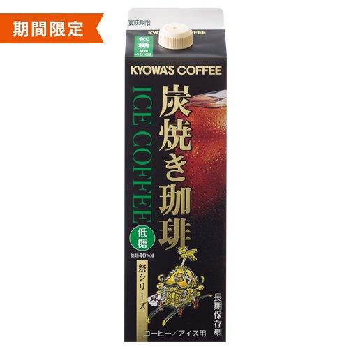 【リキッドコーヒー】期間限定  炭焼きコーヒー  低糖(1リットル)