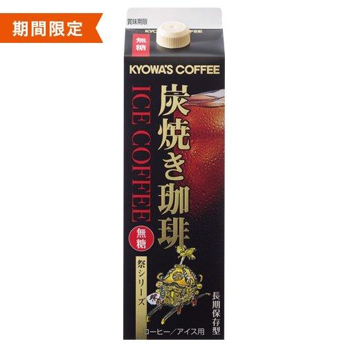 【リキッドコーヒー】期間限定 炭焼きコーヒー  無糖(1リットル)