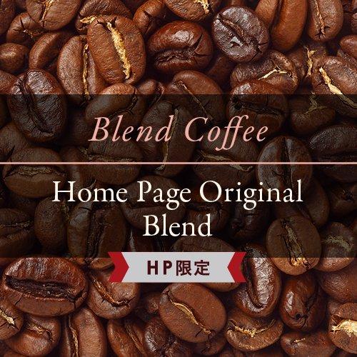 【HP限定ブレンドコーヒー】  HP(ホームページ) オリジナルブレンド