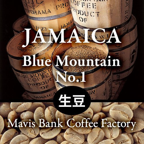 【生豆】  〈ジャマイカ〉ブルーマウンテンNo.1