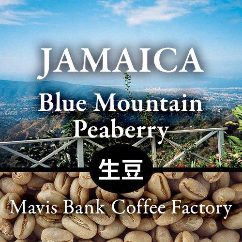 【生豆】  〈ジャマイカ〉ブルーマウンテン ピーベリー