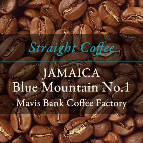 【ストレートコーヒー】  〈ジャマイカ〉ブルーマウンテンNo.1