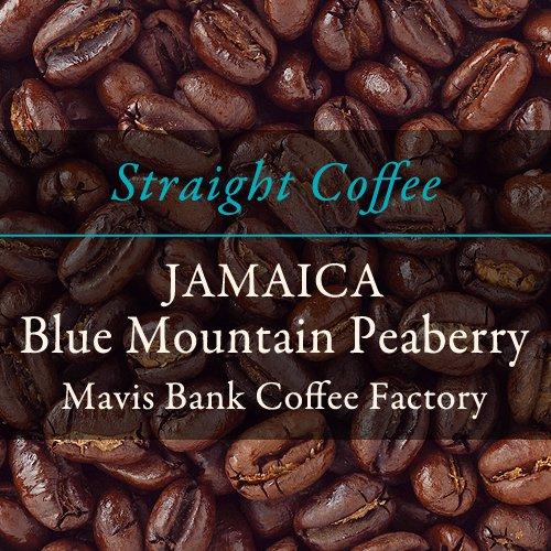 【ストレートコーヒー】  〈ジャマイカ〉ブルーマウンテン ピーベリー