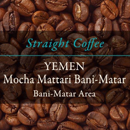 【ストレートコーヒー】  〈イエメン〉モカマタリ バニーマタル