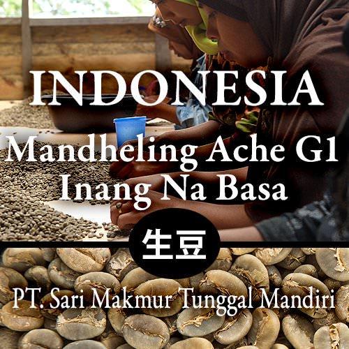 【生豆】  〈インドネシア〉マンデリン アチェ G1 イナン・ナ・バサ