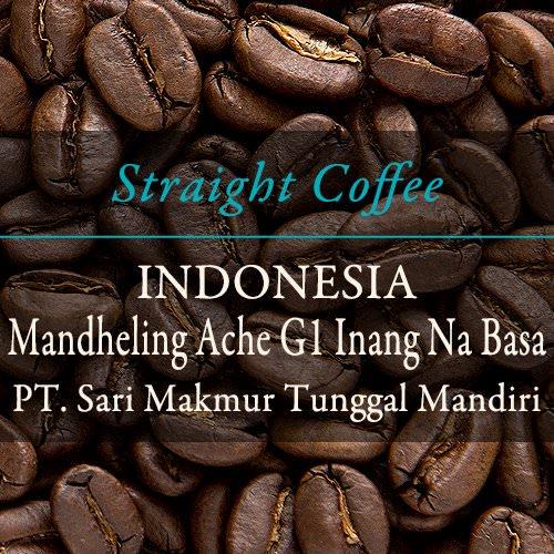 【ストレートコーヒー】  〈インドネシア〉マンデリン アチェ G1 イナン・ナ・バサ
