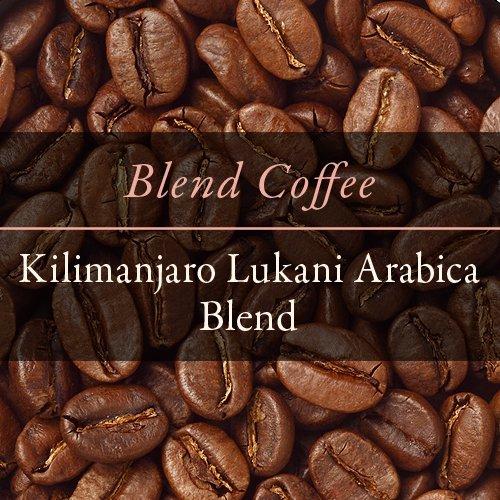【ブレンドコーヒー】  タンザニア キリマンジャロ ルカニアラビカブレンド