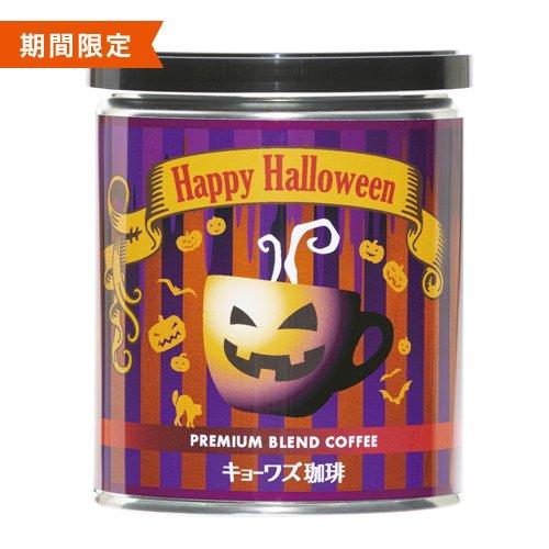 【レギュラーコーヒー】ハッピーハロウィン!プレミアムブレンドコーヒー〈カップ〉【粉100g】