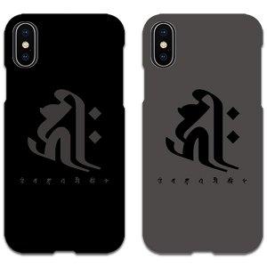 スマホ 守護梵字 アイフォン カバー ケース iPhone12 iPhone12ProMax iPhone12mini iPhoneXR iPhoneXsMAX  iPhone大き目サイズ対応 梵字