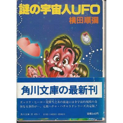 謎の宇宙人UFO 横田順彌 - 古書...