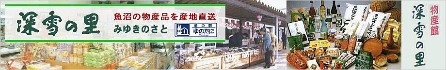 深雪の里 〜 魚沼の物産品を産地直送 〜