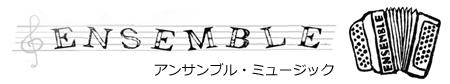 アンサンブル・ミュージック