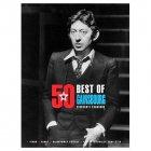 ゲンズブール,セルジュ  《Serge Gainsbourg Best of 50 Titres》 楽譜