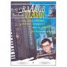ウラソフ,ヴィクトル 《アコーディオンのためのバラエティ−ジャズ曲集 Vol.1》