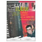 ウラソフ,ヴィクトル 《アコーディオンのためのバラエティ−ジャズ曲集 Vol.2》