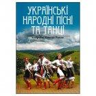 ウクライナのフォークソングと舞曲