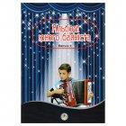 若いアコーディオン奏者のためのアルバム Vol.1
