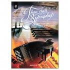 ズビツキー,ウラディーミル 《ズビツキー作品集 Vol.1》 アコーディオン&ピアノ