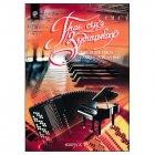 ズビツキー,ウラディーミル 《ズビツキー作品集 Vol.2》 アコーディオン&ピアノ