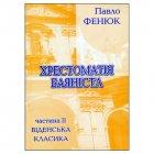 アコーディオン・プレイヤー・ブック「 ウィーン古典派」Vol.2
