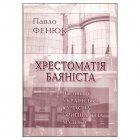 アコーディオン・プレイヤー・ブック「 ウクライナ現代音楽」Vol.4