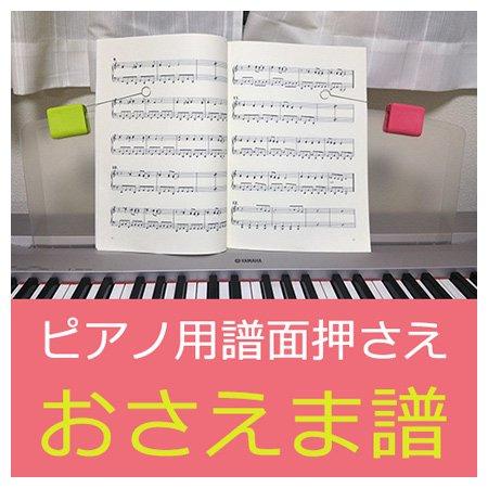 ピアノ用譜面押さえ「おさえま譜」