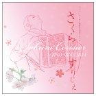 [CD]  さくらすりじえ マニュ モーガン
