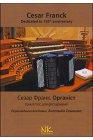 フランク,セザール 遺作《オルガニスト 》 (オルガン奏者のための59の小品) FWV41 フリーベース