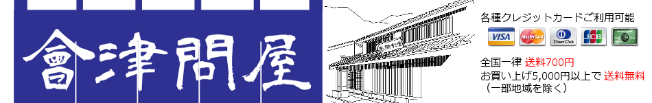 会津の特産品通販 【會津問屋】