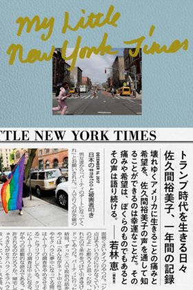 My Little New York Times/佐久間 裕美子