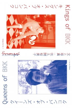 Sakumag Vol.1|Queens of BKK クイーンズ・オブ・バンコク|Kings of BKKキングス・オブ・バンコク/佐久間 裕美子